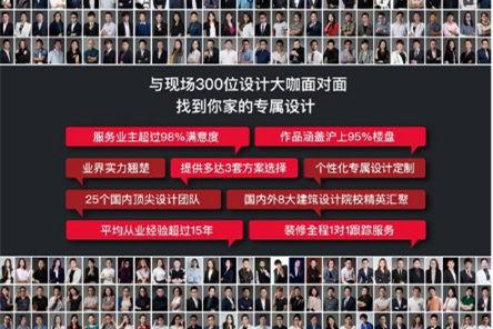 家装博览会上海2021浦东  10000平实体展馆寻找筑家灵感