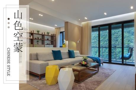 山色空蒙148㎡新中式3室2厅2卫