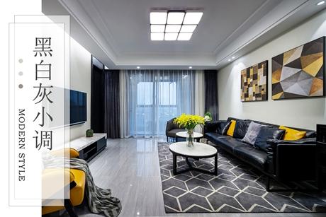 黑白灰小调158㎡现代简约4房2厅2卫