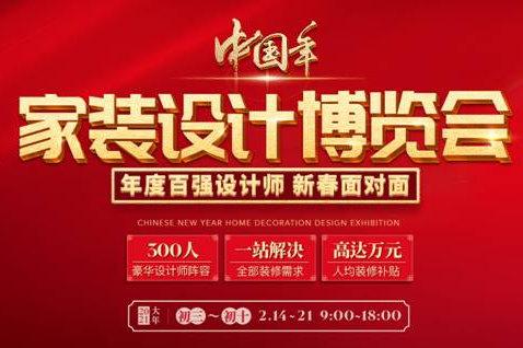 上海家装博览会2021时间表