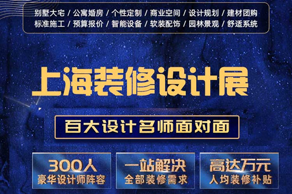 上海别墅装修设计展值得去吗?