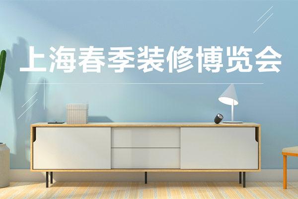 2021上海春季家装博览会时间地址公布!