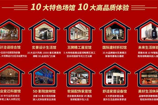 上海装修博览会怎么样 2021上海装修博览会十大展馆抢先看!