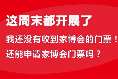 上海家装展哪家口碑好