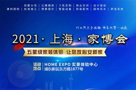 2021年3月13日上海家装节地址门票