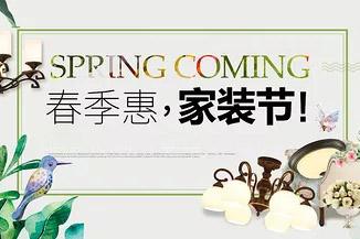 2021上海春季家装节是什么时候 在什么地方