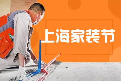 上海家装节靠谱吗 上海近期家装文化节在哪
