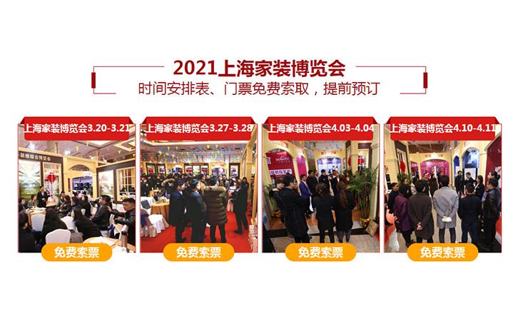 上海滩家博会品牌,3月一线大牌疯狂解锁