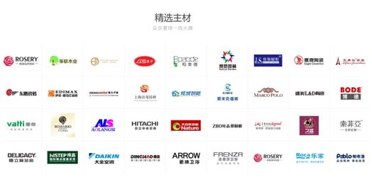 2021年上海浦东家博会参展名单  10000款建材单品实景体验