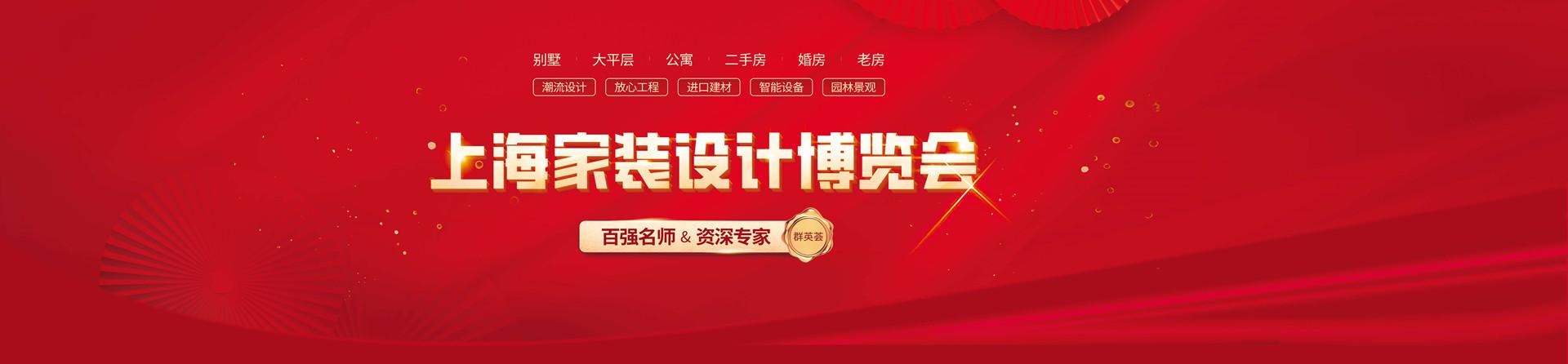 6月26 -- 27日上海家装博览会