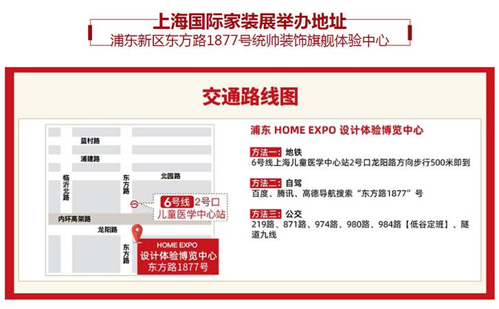 2021五一出行指南来了!上海整体家装博览会在哪里