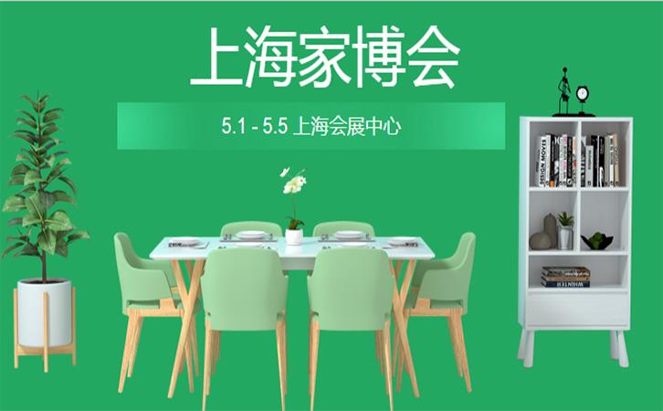 上海家博会值得一去吗,2021家博会详情