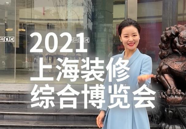 2021年端午节上海家博会特色亮点抢先看
