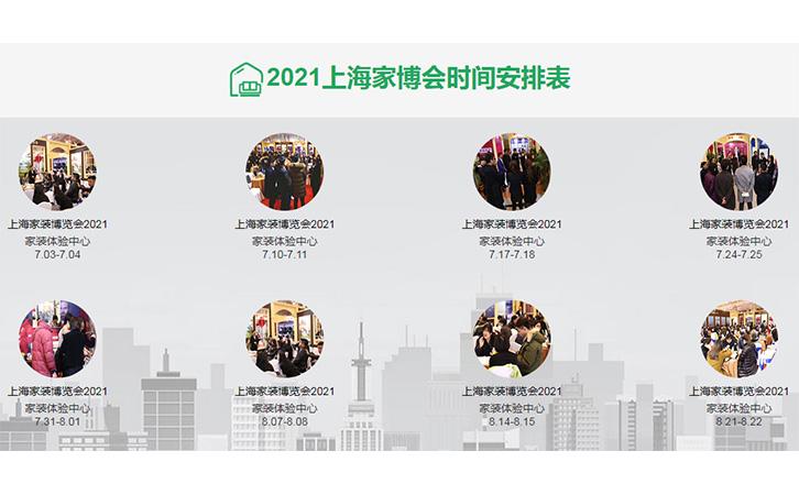 上海家博会时间门票和地址详情