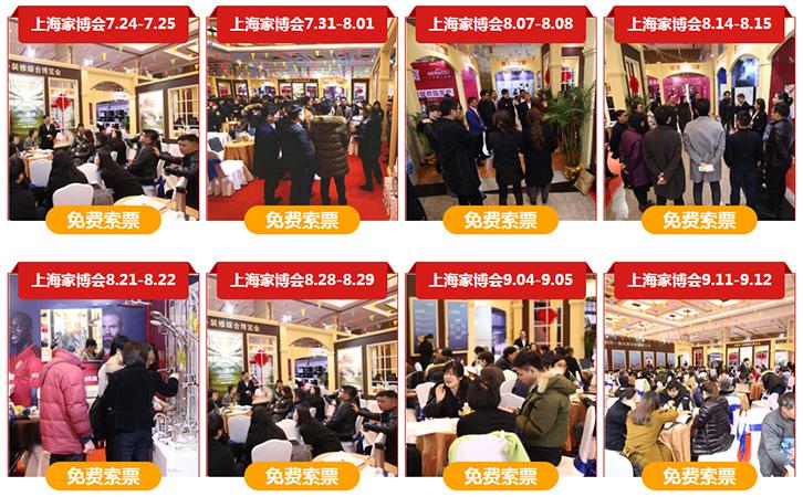 上海装修家博会什么时候开始,具体时间看这篇