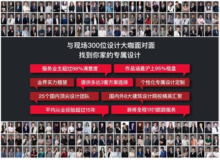 上海国庆家博会你想知道的都在这