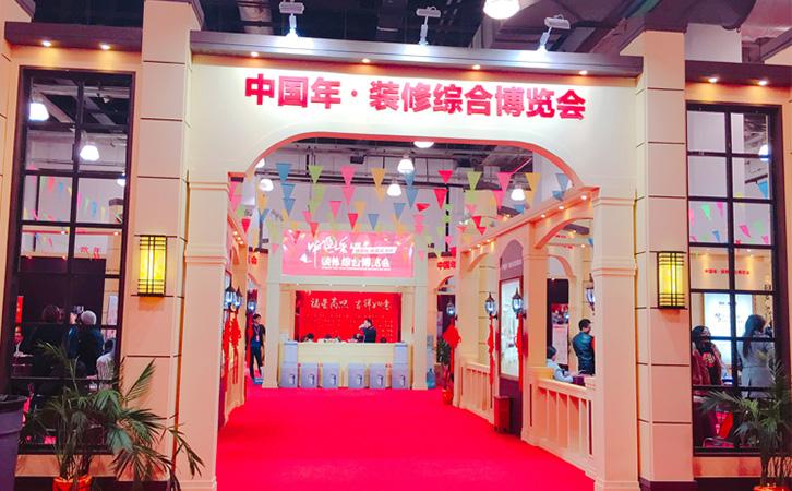 上海装修家博会值得一去吗