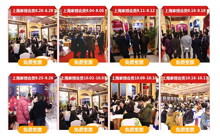 上海实景家博会开展时间是什么时候