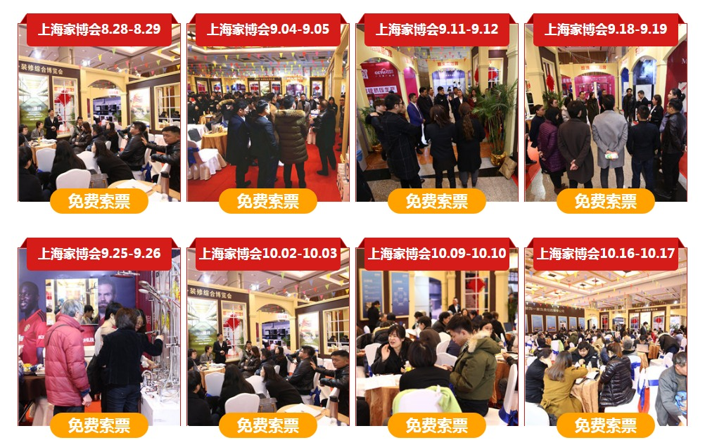 上海近期综合装修博览会地址在哪里