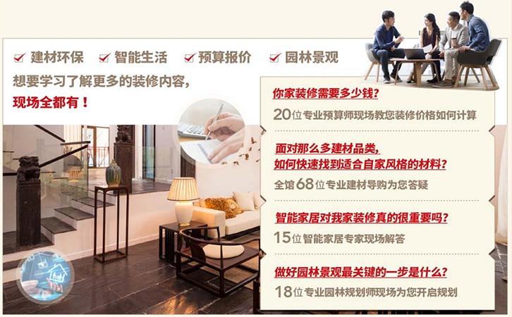 上海实景家博会怎么样值得去吗