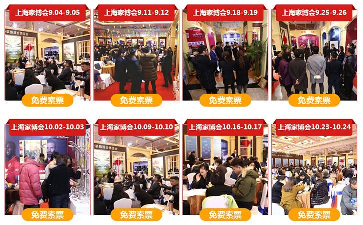 上海家博会排期表你想知道的都在这
