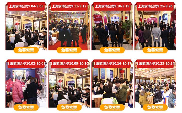 上海近期家博会信息