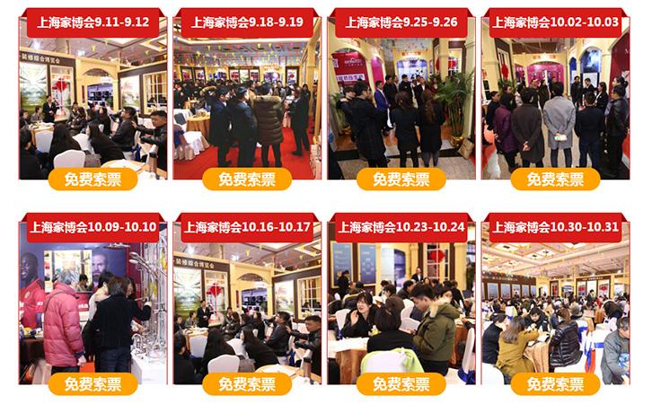 2021年上海中秋家博会时间,特色亮点抢先看