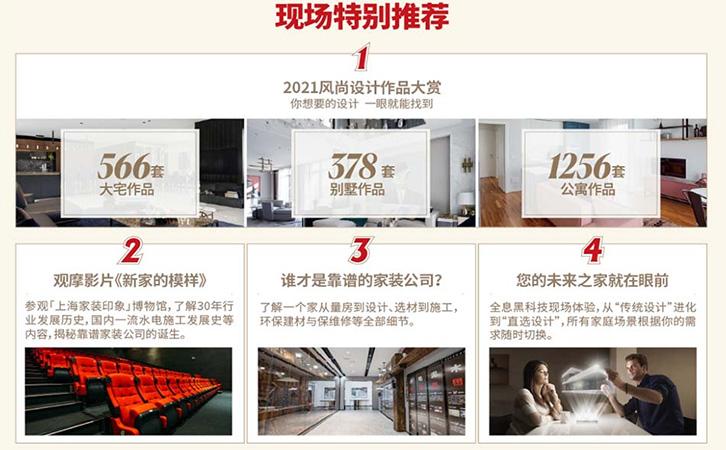 上海国庆家博会家装设计展览会