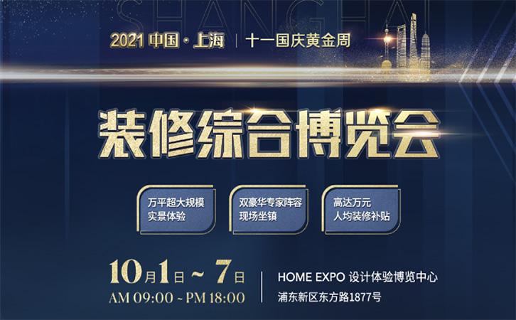 上海国庆家博会时间和特色亮点抢先看