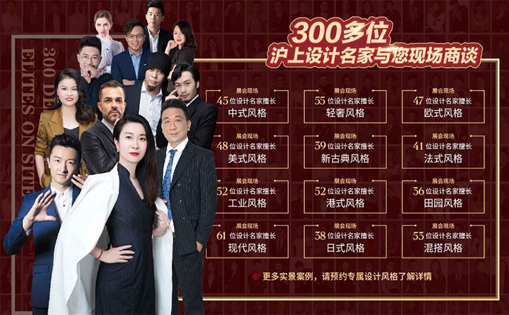 上海国庆节家博会怎么样,这些亮点不要错过哟