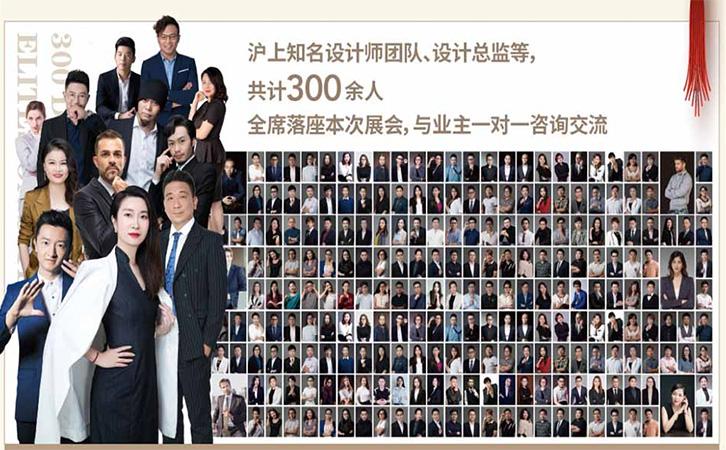 上海家装博览会举办地址
