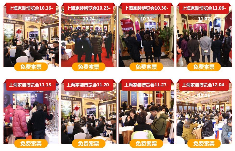 2021年上海装修家博会你想知道的都在这里