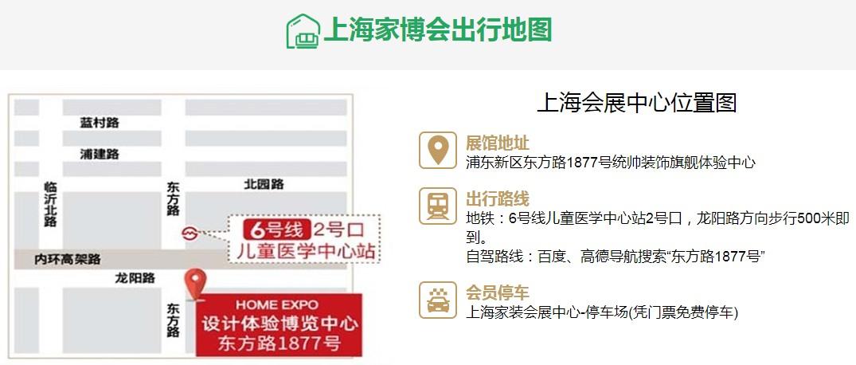 上海近期家装展会的看点在哪里
