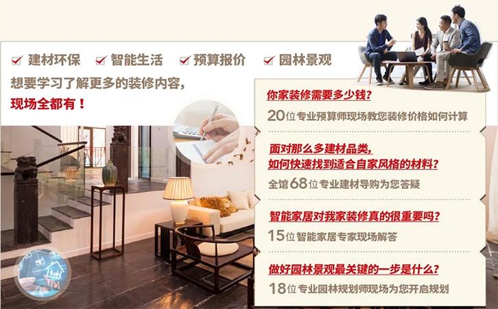 上海整体家装博览会怎么样,有哪些亮点