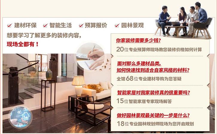 上海装修博览会怎么参展