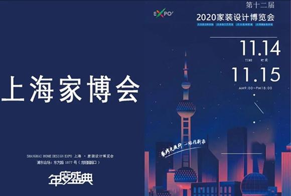 上海浦东家装博览会来了!!