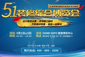 上海近期别墅装修展逛展攻略_2020上海综合装修博览会时间表/地址/门票公布