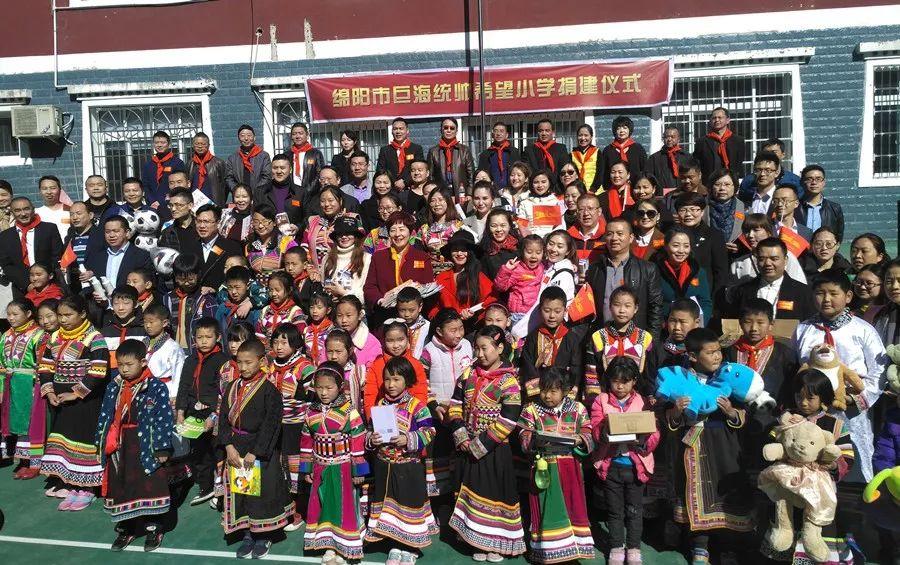 播洒希望,用爱擎起梦想 ——统帅装饰为绵阳市木座藏族乡捐建希望小学
