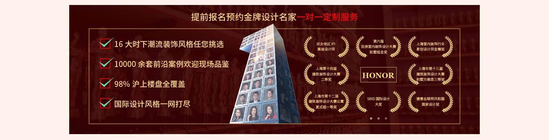 上海装修博览会2021特色3