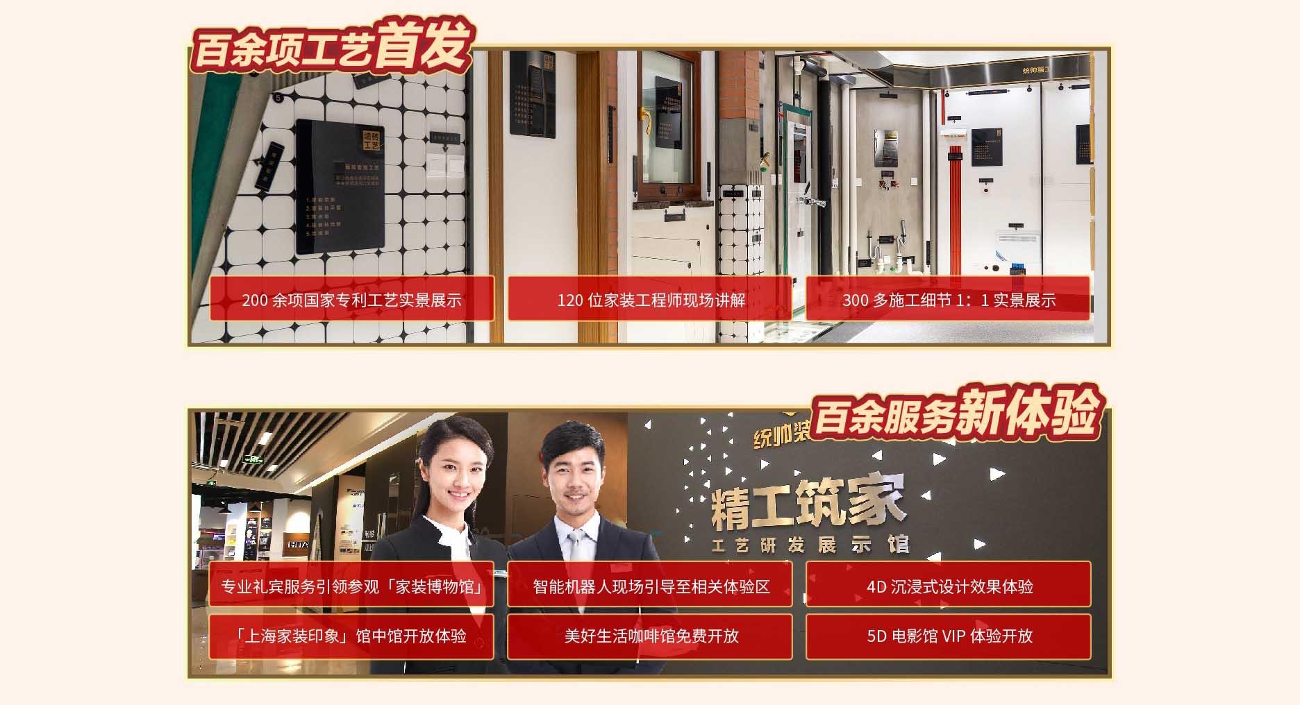 上海装修博览会2021工艺展