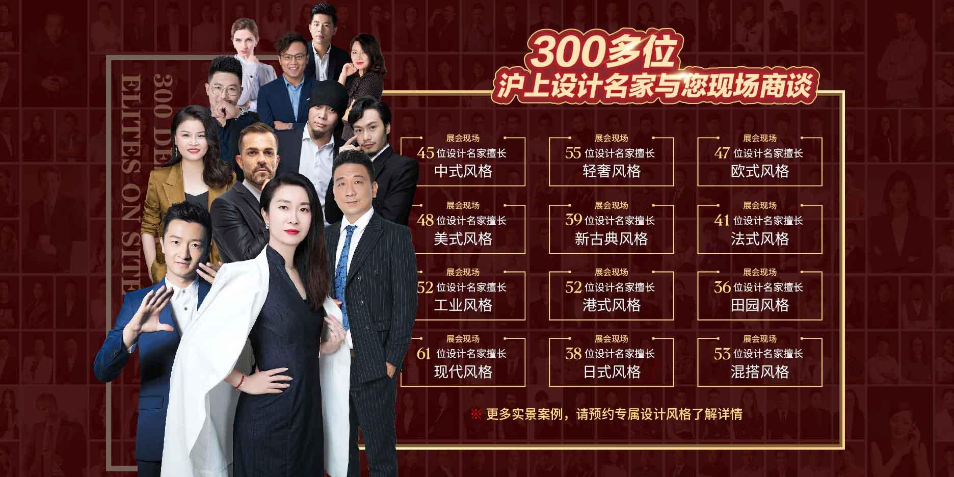 上海装修博览会2021特色1