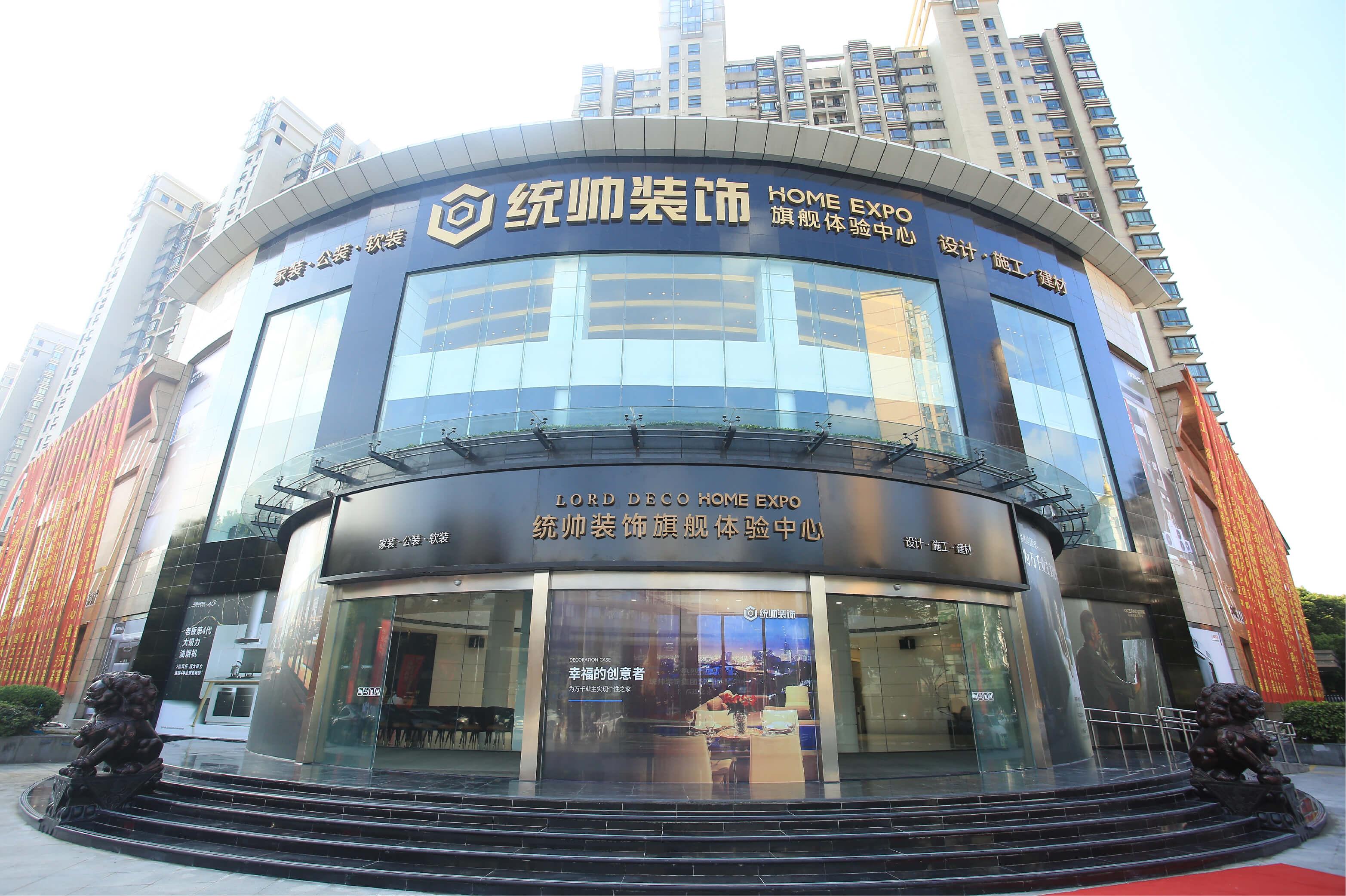 上海家博会展讯