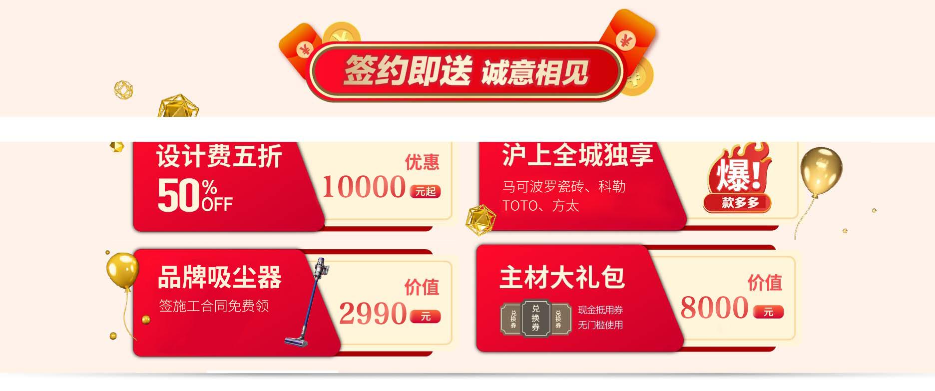 上海装修博览会2021优惠2