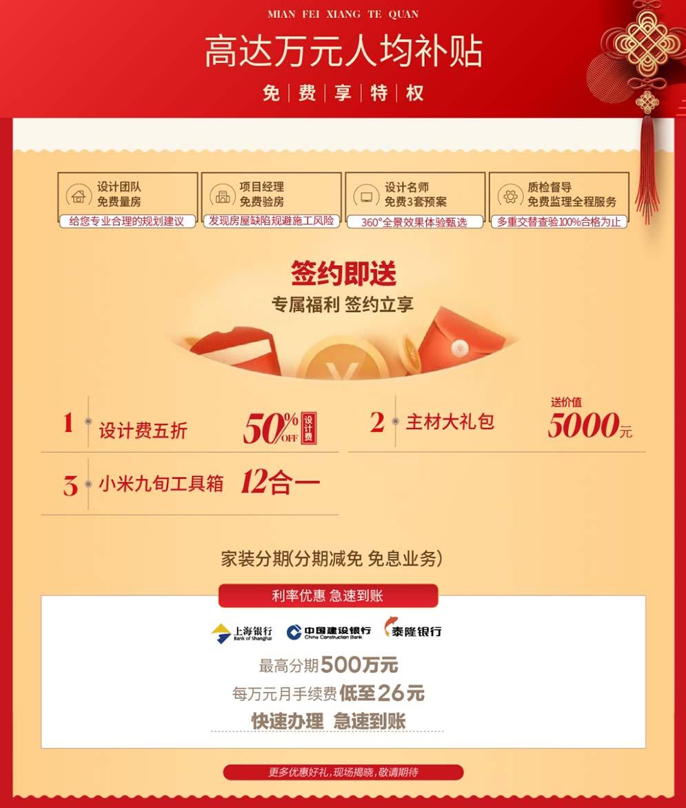 上海优惠补贴