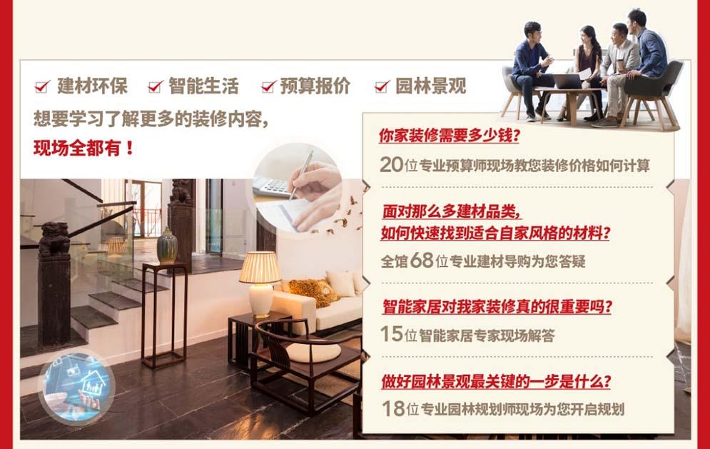 上海别墅装修博览会预算