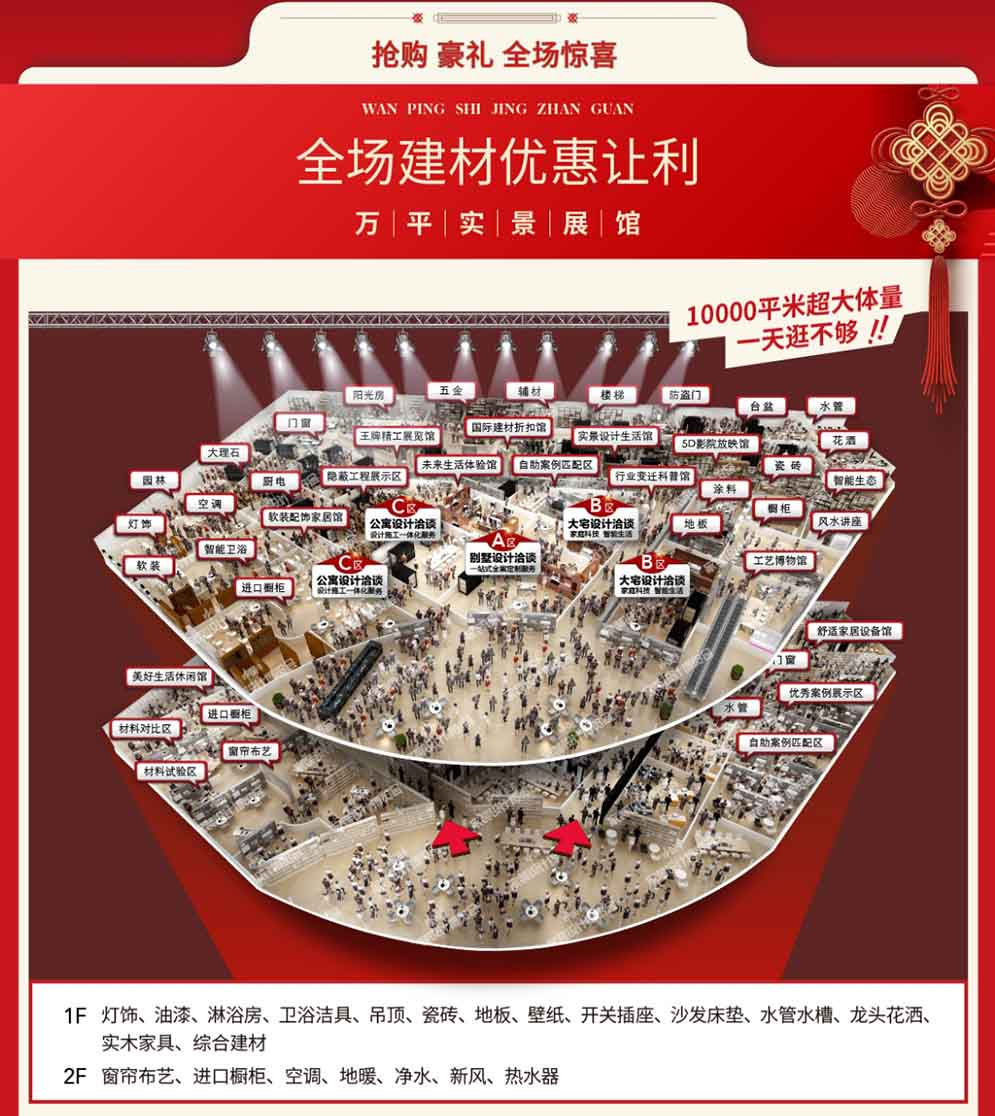 上海别墅装修博览会展厅