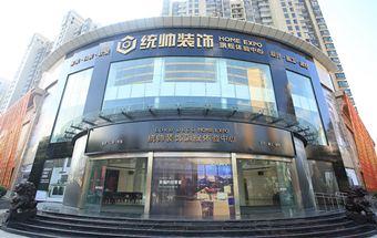 上海家博会展馆