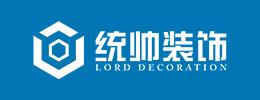 上海统帅建筑装潢有限公司
