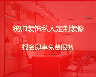 上海装修报价